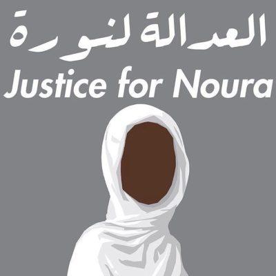 #JusticeForNoura : Noura, jeune soudanaise, mariée de force et violée, aujourd'hui condamnée à la peine de mort pour avoir tué son mari.